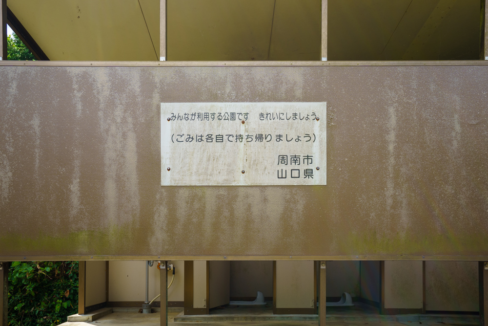菅野ダム中ノ島公園キャンプ用広場 トイレ