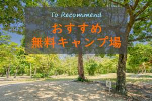 山口県でおすすめの無料キャンプ場