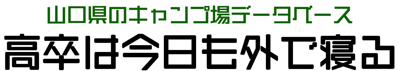 山口県のキャンプ場データベース 高卒は今日も外で寝る