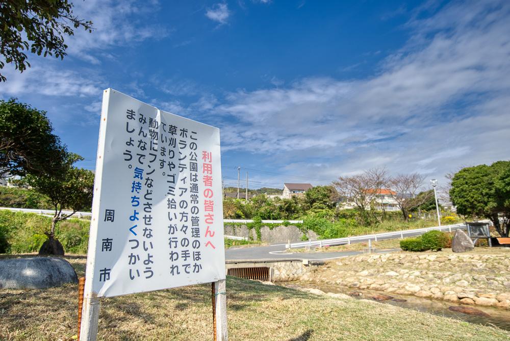 長田海浜公園 看板