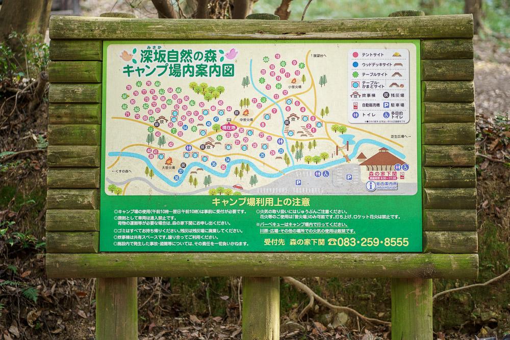 深坂自然の森 キャンプ場内案内図