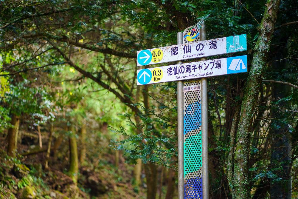 林間キャンプ場 標識