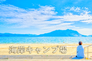 山口県の海岸キャンプ場