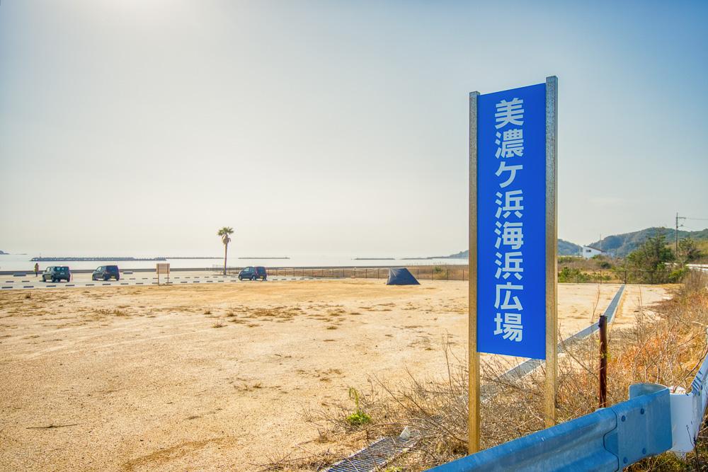 美濃ヶ浜海浜広場
