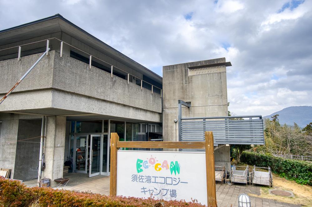 須佐湾エコロジーキャンプ場 ビジターセンター