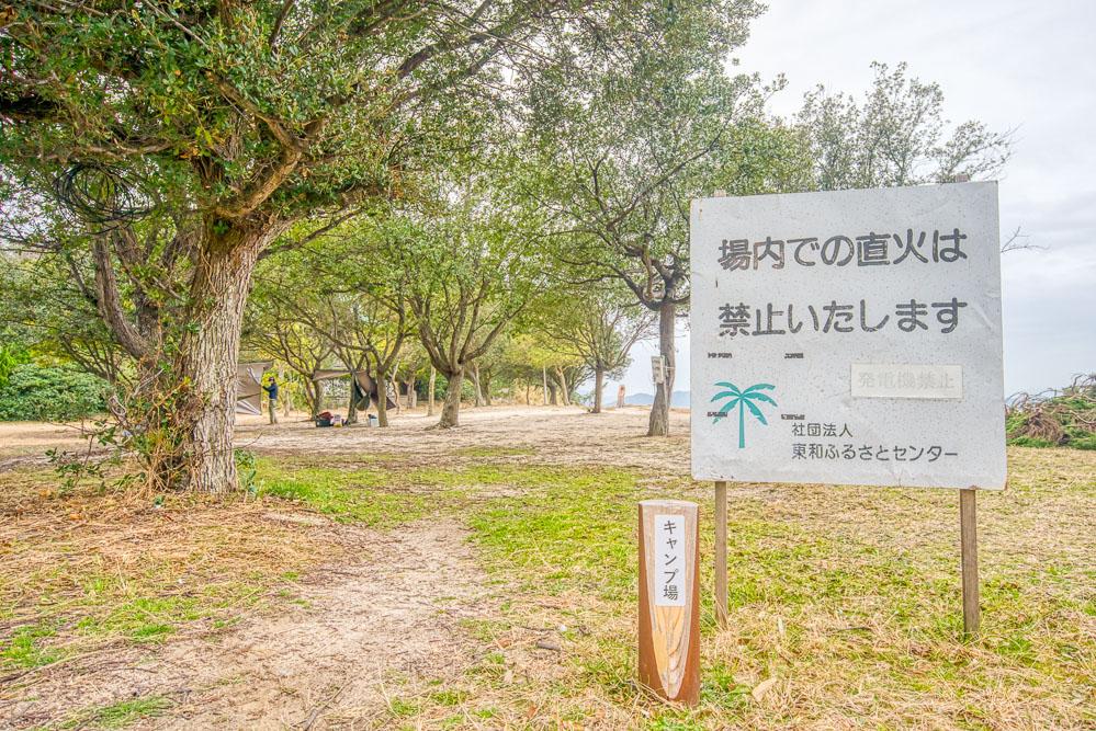周防大島町青少年旅行村 キャンプサイト