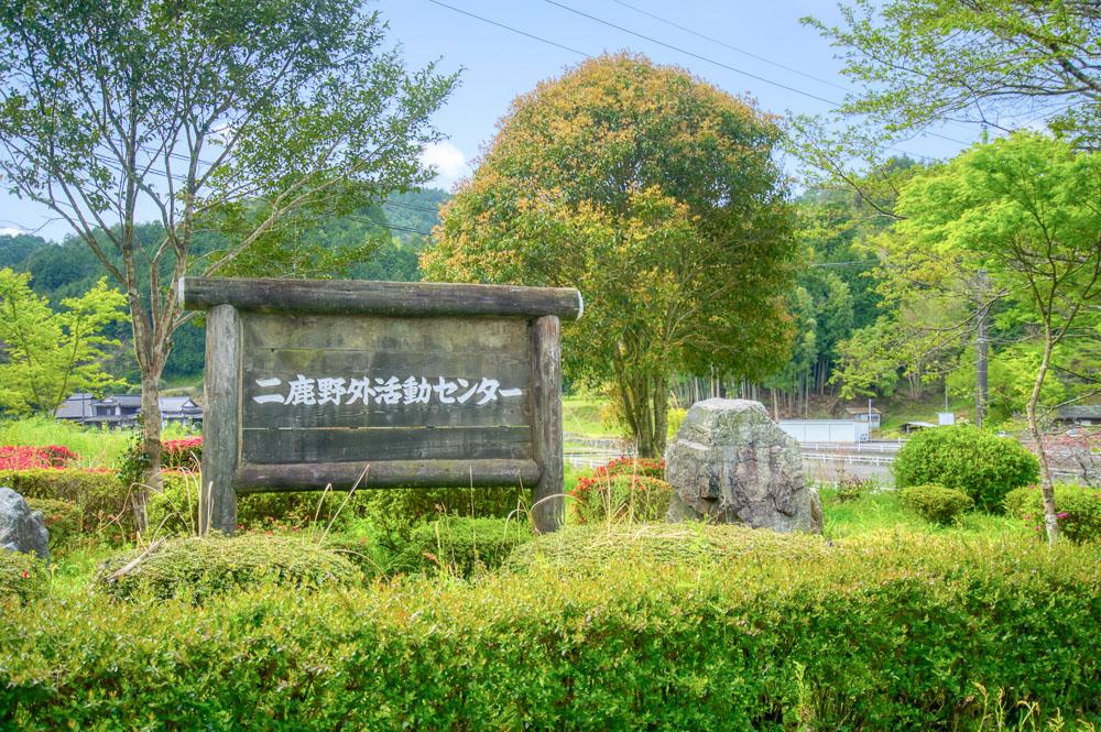 二鹿野外活動センター キャンプ場入口