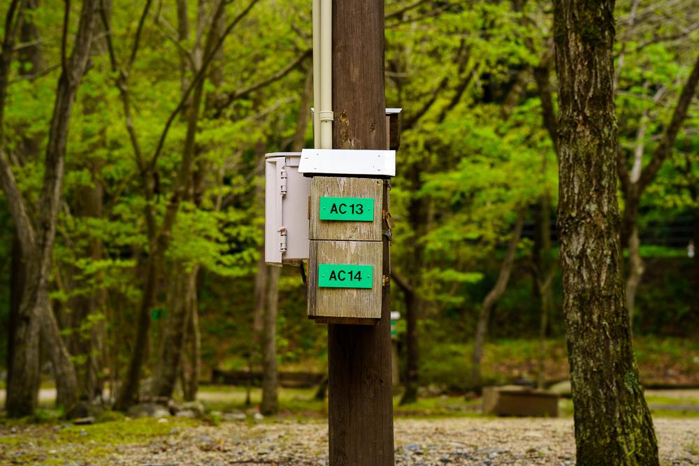 須川家族村オートキャンプ場 AC電源
