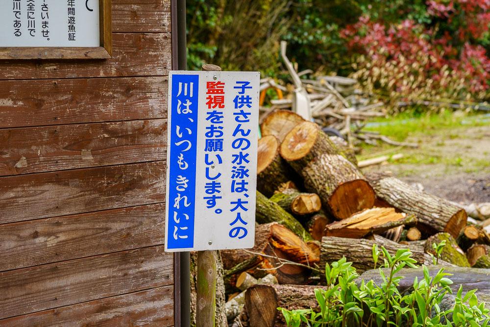 須川家族村オートキャンプ場 水泳について