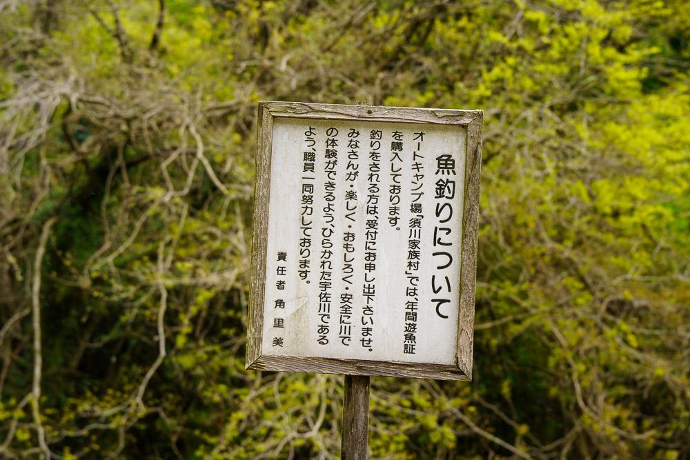 須川家族村オートキャンプ場 魚釣りについて