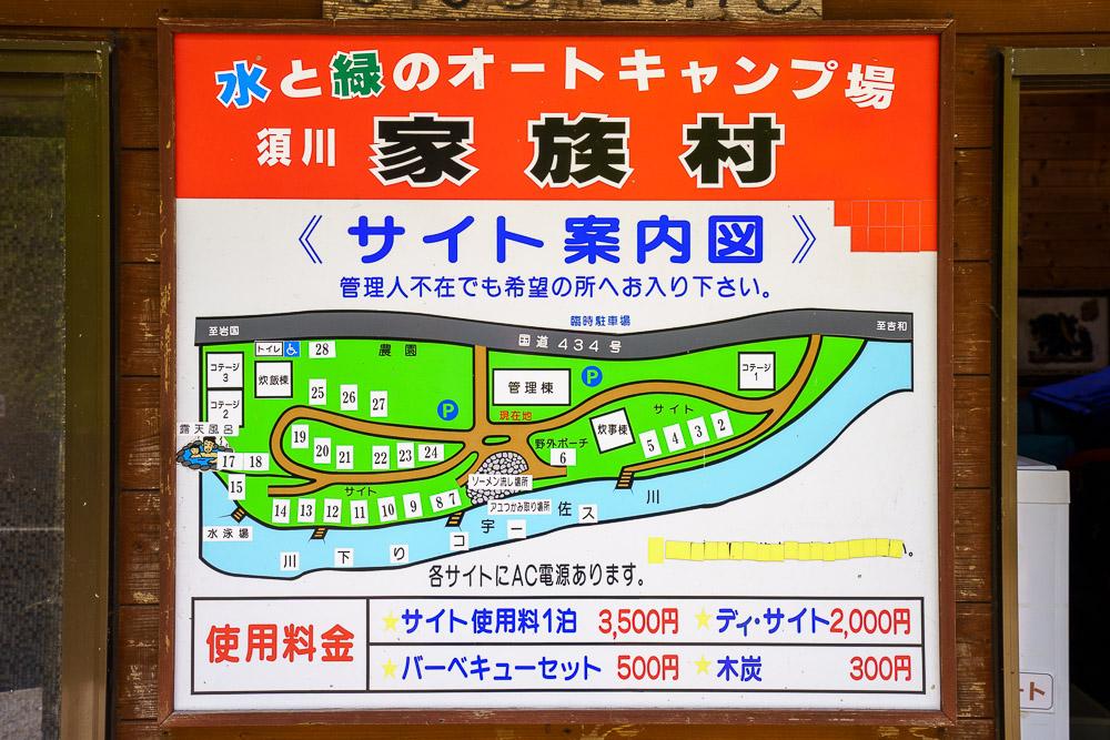 須川家族村オートキャンプ場 案内図と料金