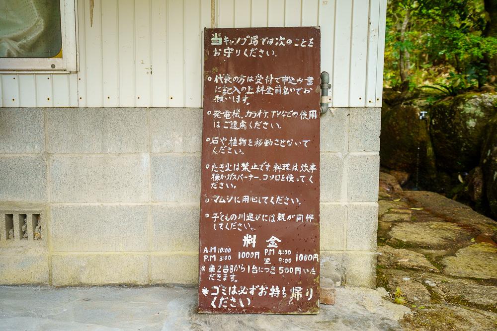 小瀬川オートキャンプ場 案内板