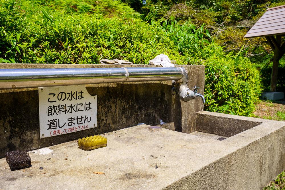新平ヶ原公園 水道