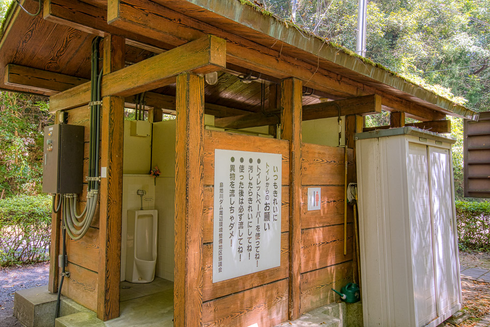 新平ヶ原公園 トイレ