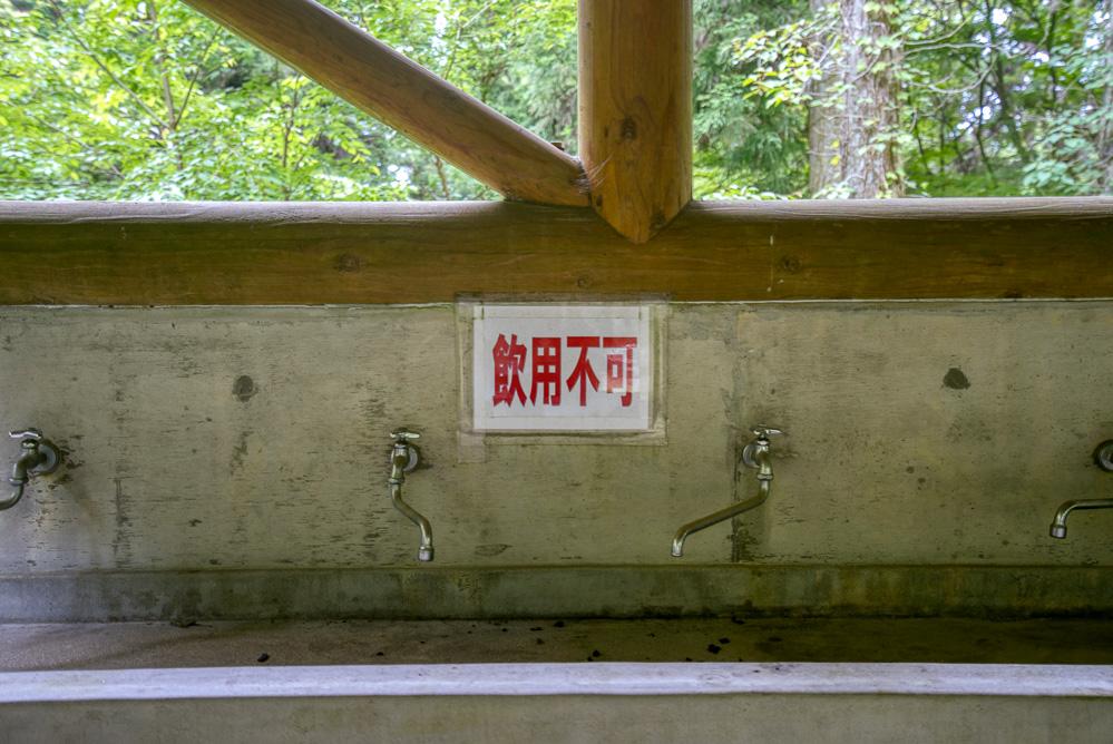 烏帽子岳ウッドパークキャンプ場 水道
