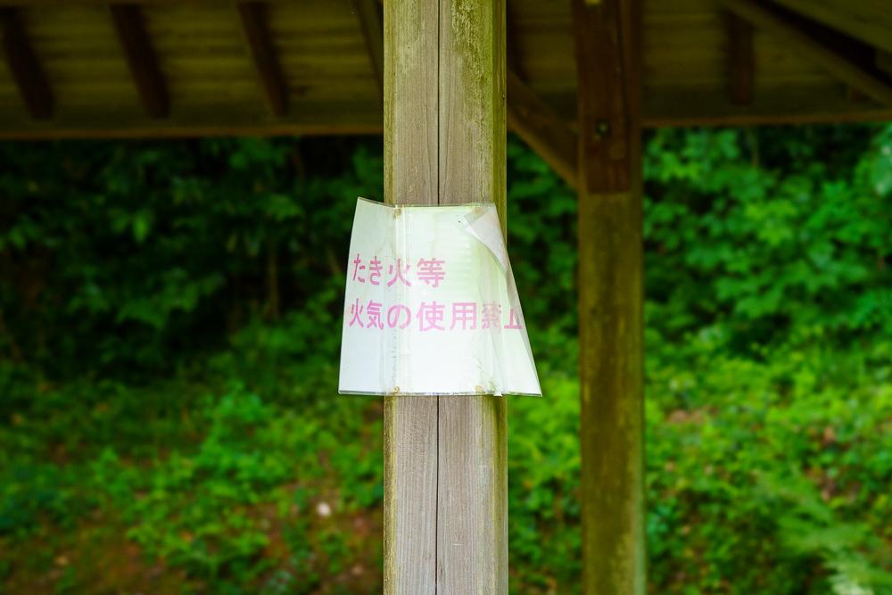 石城山キャンプ場 火気使用禁止の表示