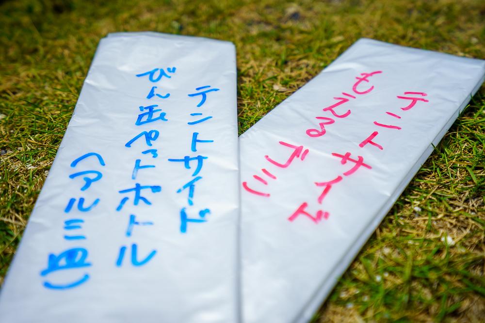 青海島キャンプ村 ゴミ袋