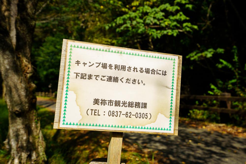 桂木山麓緑地自然公園村キャンプ場 利用案内